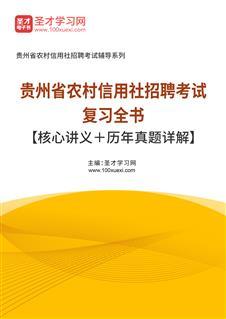 2021年贵州省农村信用社招聘考试复习全书【核心讲义+历年真题详解】