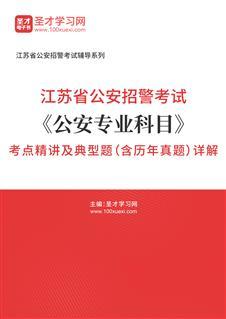 2021年江苏省公安招警考试《公安专业科目》考点精讲及典型题(含历年真题)详解