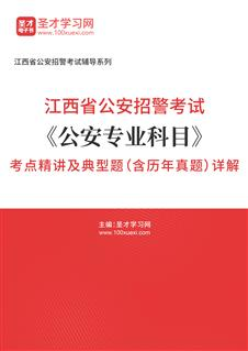 2021年江西省公安招警考试《公安专业科目》考点精讲及典型题(含历年真题)详解