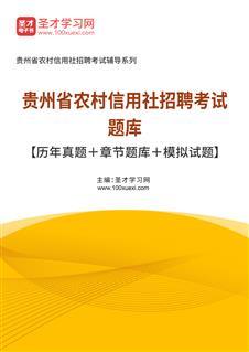 2021年贵州省农村信用社招聘考试题库【历年真题+章节题库+模拟试题】