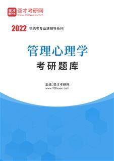 2022年管理心理学考研题库