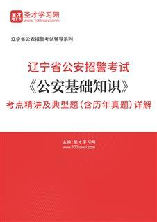 2021年辽宁省公安招警考试《公安基础知识》考点精讲及典型题(含历年真题)详解