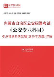 2021年内蒙古自治区公安招警考试《公安专业科目》考点精讲及典型题(含历年真题)详解