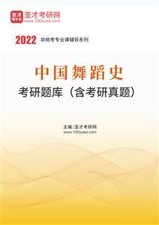 2022年中国舞蹈史考研题库(含考研真题)