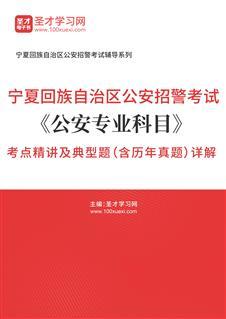 2021年宁夏回族自治区公安招警考试《公安专业科目》考点精讲及典型题(含历年真题)详解