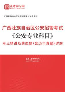 2021年广西壮族自治区公安招警考试《公安专业科目》考点精讲及典型题(含历年真题)详解