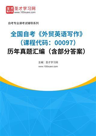 全国自考《外贸英语写作(课程代码:00097)》历年真题汇编(含部分答案)