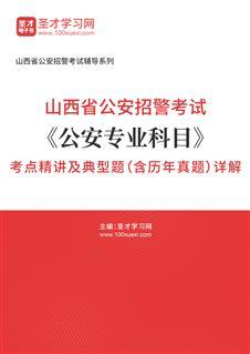 2021年山西省公安招警考试《公安专业科目》考点精讲及典型题(含历年真题)详解