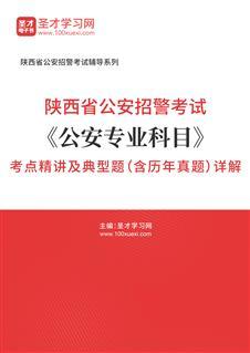 2021年陕西省公安招警考试《公安专业科目》考点精讲及典型题(含历年真题)详解