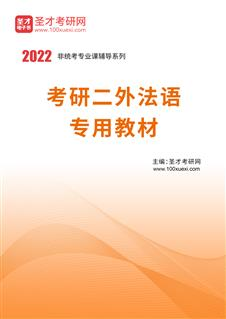 2022年考研二外法语专用教材