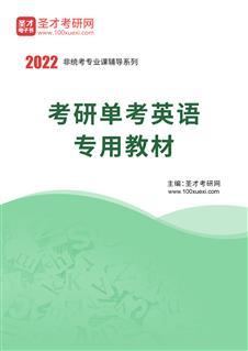 2022年考研单考英语专用教材