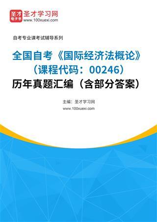 全国自考《国际经济法概论(课程代码:00246)》历年真题汇编(含部分答案)