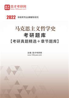 2022年马克思主义哲学史考研题库【考研真题精选+章节题库】