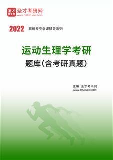 2022年运动生理学考研题库(含考研真题)