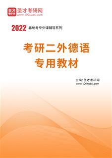 2022年考研二外德语专用教材