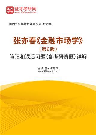 张亦春《金融市场学》(第6版)笔记和课后习题(含考研真题)详解