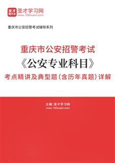 2021年重庆市公安招警考试《公安专业科目》考点精讲及典型题(含历年真题)详解