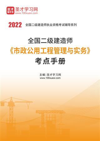 2022年二级建造师《市政公用工程管理与实务》考点手册
