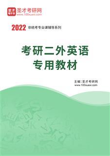2022年考研二外英语专用教材