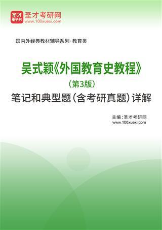 吴式颖《外国教育史教程》(第3版)笔记和典型题(含考研真题)详解
