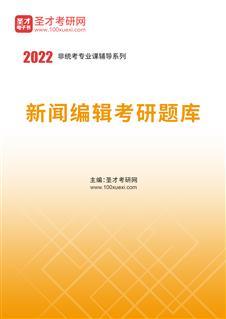 2022年新闻编辑考研题库