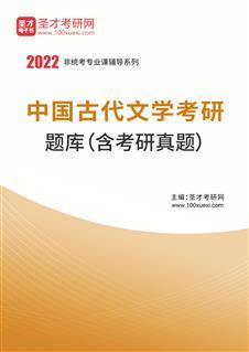 2022年中国古代文学考研题库(含考研真题)