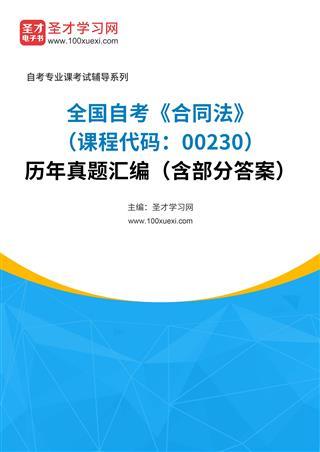 全国自考《合同法(课程代码:00230)》历年真题汇编(含部分答案)