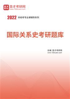 2022年国际关系史考研题库