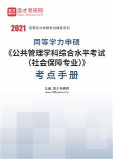 2021年同等学力申硕《公共管理学科综合水平考试(社会保障专业)》考点手册