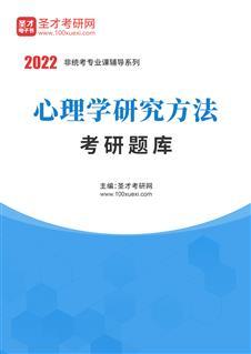 2022年心理学研究方法考研题库