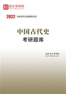 2022年中国古代史考研题库