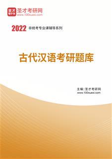 2022年古代汉语考研题库