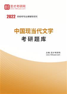 2022年中国现当代文学考研题库