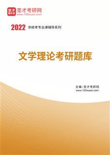 2022年文学理论考研题库