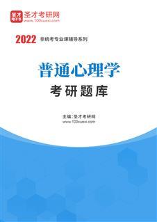 2022年普通心理学考研题库