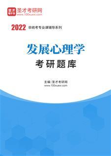 2022年发展心理学考研题库