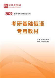 2022年考研基础俄语专用教材