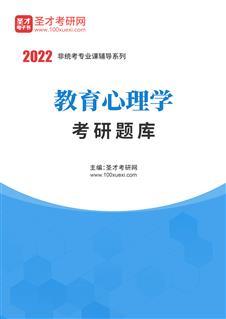 2022年教育心理学考研题库