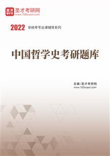 2022年中国哲学史考研题库