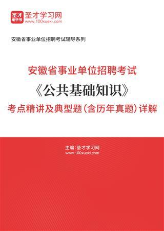 2021年安徽省事业单位招聘考试《公共基础知识》考点精讲及典型题(含历年真题)详解