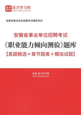 2021年安徽省事业单位招聘考试《职业能力倾向测验》题库【真题精选+章节题库+模拟试题】
