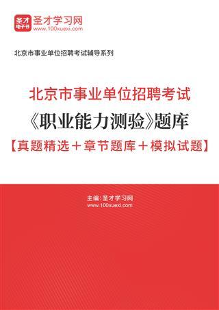 2021年北京市事业单位招聘考试《职业能力测验》题库【真题精选+章节题库+模拟试题】
