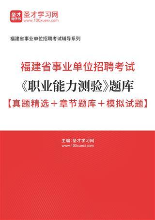 2021年福建省事业单位招聘考试《职业能力测验》题库【真题精选+章节题库+模拟试题】