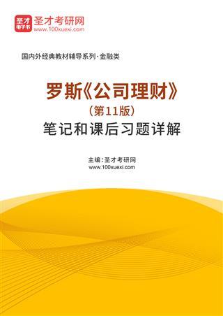 罗斯《公司理财》(第11版)笔记和课后习题详解