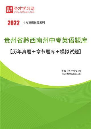 2022年贵州省黔西南州中考英语题库【历年真题+章节题库+模拟试题】