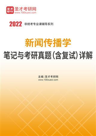 2022年新闻传播学笔记与考研真题(含复试)详解