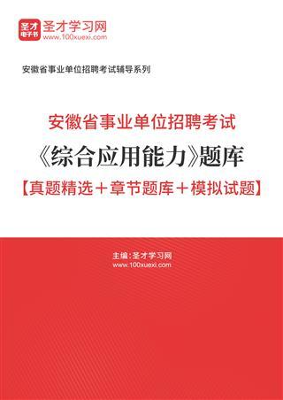 2021年安徽省事业单位招聘考试《综合应用能力》题库【真题精选+章节题库+模拟试题】