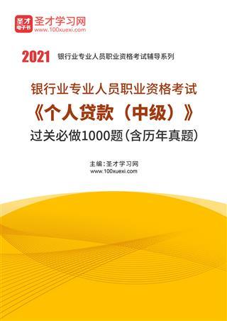 2021年下半年银行业专业人员职业资格考试《个人贷款(中级)》过关必做1000题(含历年真题)