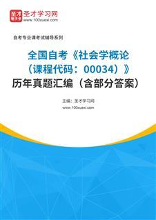 全国自考《社会学概论(课程代码:00034)》历年真题汇编(含部分答案)