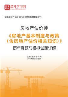房地产估价师《房地产基本制度与政策(含房地产估价相关知识)》历年真题与模拟试题详解